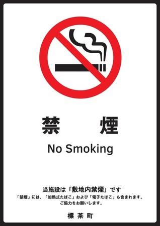 町有施設の建物および敷地内が全面禁煙となります
